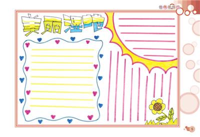 手绘手抄报空白版面设计分享展示