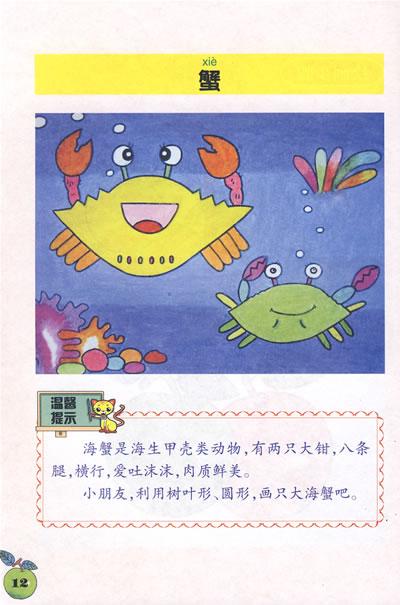 儿童趣味学画:初级