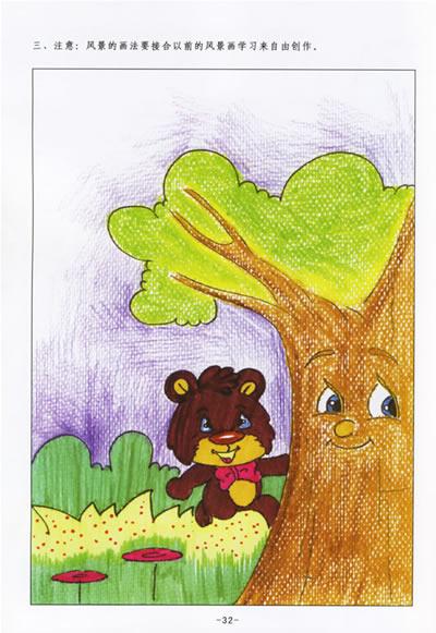 卡通动植物画画法——少儿绘画入门教材