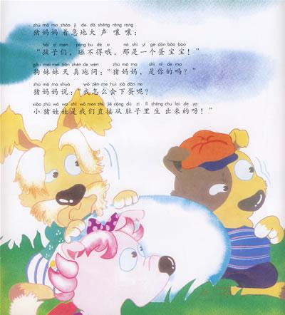 我的第一本科学童话:谁的蛋宝宝-动物的蛋