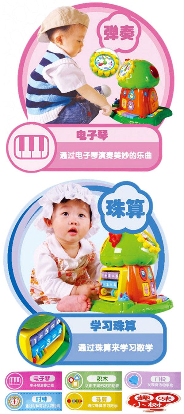 澳贝 趣味小树积木 463425 (婴儿多功能积木音乐玩具)