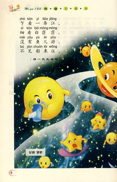 关于银河的儿童图画