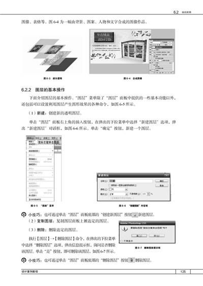 《photoshop平面设计案例教程》