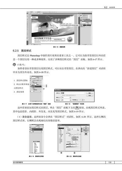 photoshop平面设计案例教程》