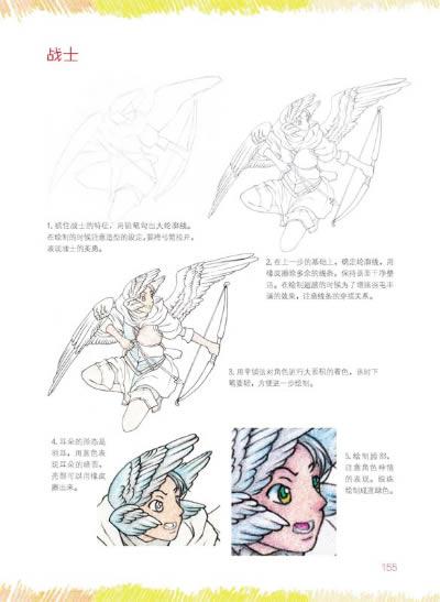 头身角色的绘制 头身角色的绘制 头身角色的绘制第五章 人物动态的