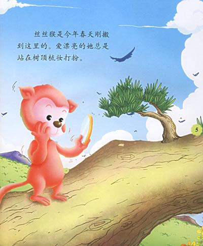 勇救丝丝猴——动物王国童话故事丛书