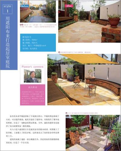 私家庭院设计案例,2000多幅精美实景图片及手绘彩色平面图 效