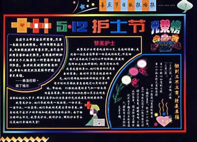 设计图分享 黑板报版面设计图颜料  中国板报网 >> 首页 - 黑板报版面