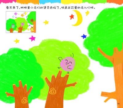 儿童创意指印画:基础篇(平)