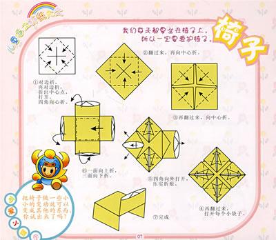 儿童手工折纸大全2(适合2-6岁儿童)(vcd 书)