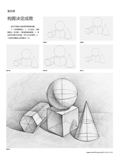球体画法   第二节 圆锥体画法   第三节 六棱柱画法   第四节 圆柱体