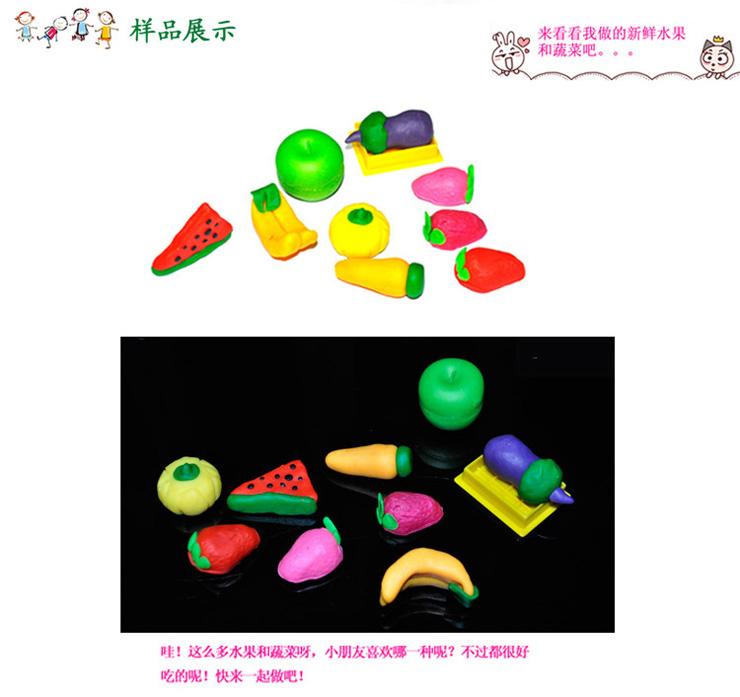 橡皮泥手工制作图片蔬菜和水果