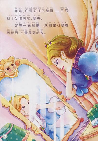 世界经典童话故事:白雪公主图片