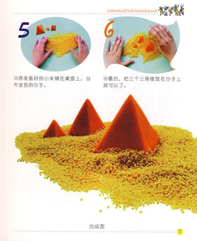 幼儿园手工土豆做成刺猬图片