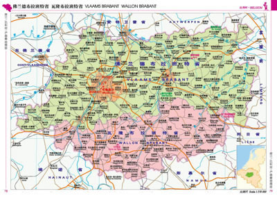 荷兰 比利时 卢森堡地图册