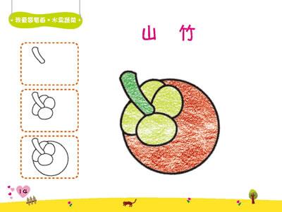 我爱简笔画·水果蔬菜(三步式简笔画教程,易学易仿,轻松开发幼儿美术