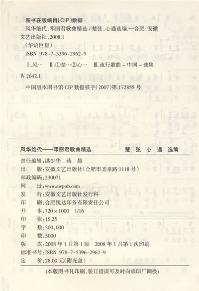楚弦; 风华绝代:邓丽君歌曲精选(附光盘)[当当]; 月夜诉情 简谱
