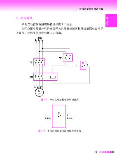 方法,也是用按钮,接触器控制电路的方法中最为简单的一种.