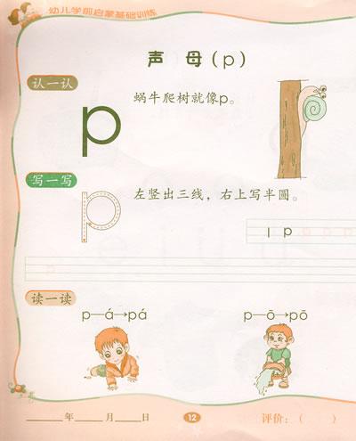 幼儿写字天天练·学写拼音·拼音描红