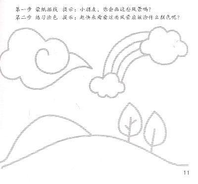 《轻松学画 动物风景篇》(卡迪工作室.)【简介_书评图片