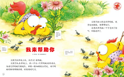 幼儿画报课堂2011年第二季度盒装本