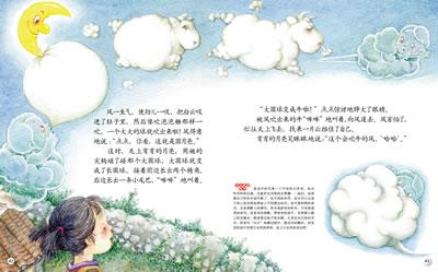 中秋节儿童插画