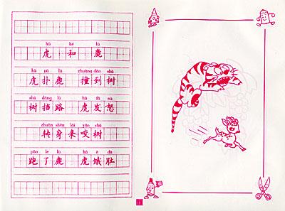 字——楷书,再经专业美术人士绘成活泼 可爱的美术作品——儿童简笔画