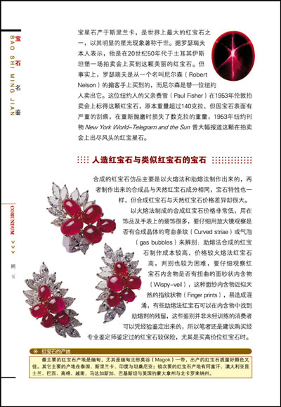 人造红宝石与类似红宝石的宝石合成的红宝石仿品主要是以火熔法和