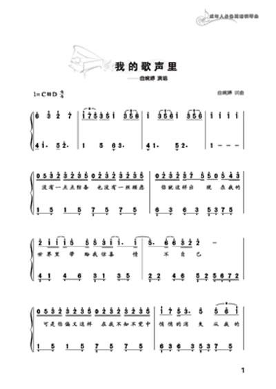 林宥嘉 最炫民族风
