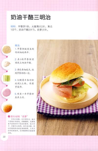 生菜简笔画彩色
