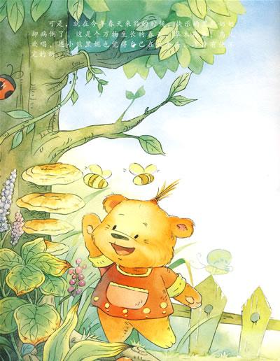 """""""有你真好""""心灵成长图画书.小熊黑妮的两个奶奶"""