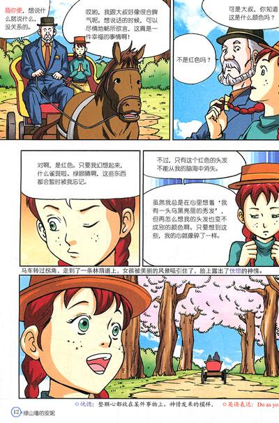 《漫画世界名著:绿山墙的安妮》(加)蒙哥马利(400x607,104k)-