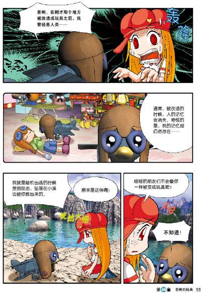 新型数学漫画书冒险岛数学奇遇记12*隐身的乘法游戏带领孩子快