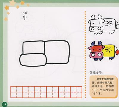 目录    一,几何图形画  轿车  茶杯  挂钟  盆花  菠萝  螃蟹图片