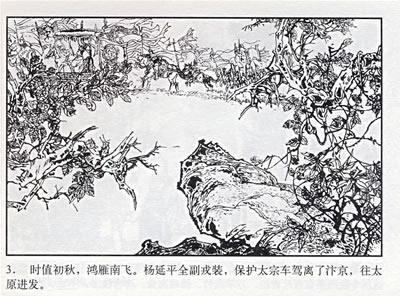 《连环画收藏本 北宋杨家将》喻岳衡