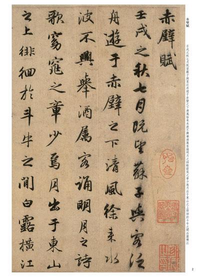 赵孟頫书前后赤壁赋
