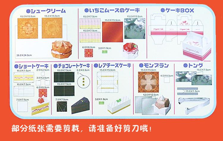 蛋糕折纸大全图解; ★