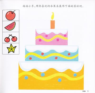 幼儿图形创意画 基础篇/23296447
