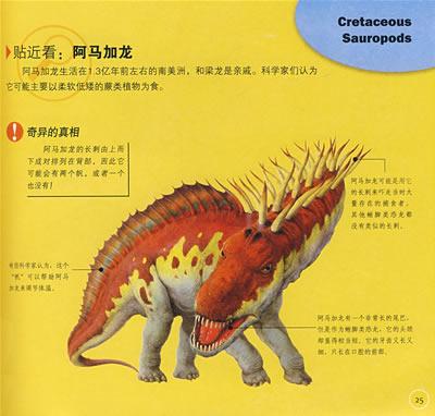 有些史前动物只画出了轮廓图