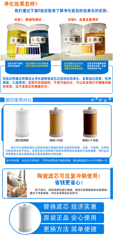 povos奔腾 陶瓷滤芯 qx t53龙头净水器用滤芯 陶瓷价格 报高清图片