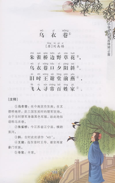 《小学生必背古诗词70首》赵芳芳