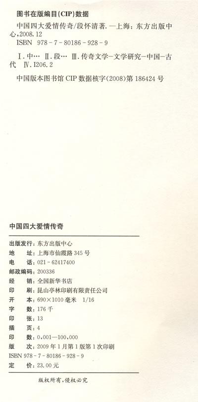 百家讲坛-中国四大爱情传奇