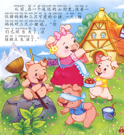宝贝睡前经典童话 三只小猪图片