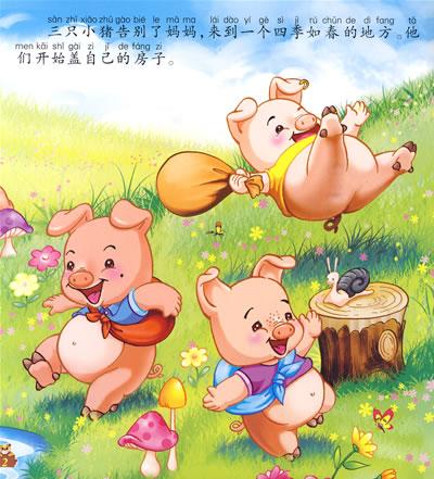 只小猪盖房子简笔画内容三只小猪盖房子简笔画图片