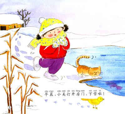 儿童认知四季图画书:冬