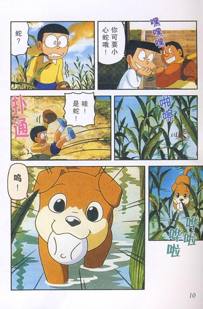 电影哆啦A梦 大雄的猫狗时空传图片
