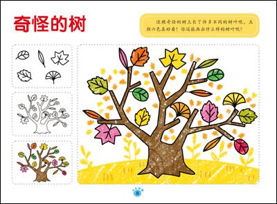 上(幼儿绘画启蒙)》北京小红花图书工作室