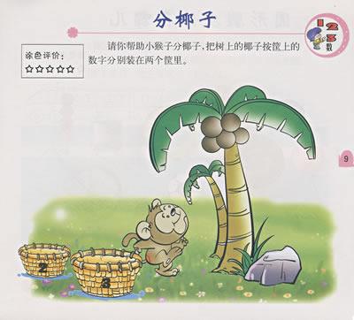 水果回家 找不同 找图案 出去还是回来 圈一圈 认识里外 小动物走迷