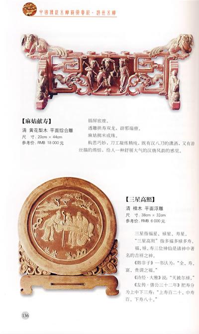 潮州木雕工具中 的长柄刀,是平面镂雕经常用到的工具.