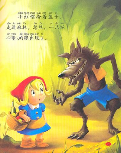 小红帽:狼和七只小羊 亲子屋/故事 亲子 游戏